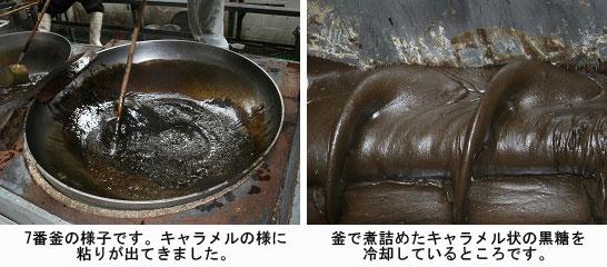 キャラメル状の黒糖