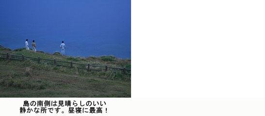 島の南側は見晴らし最高!