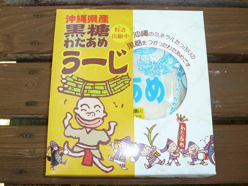 黒糖わたあめ(2袋セット)