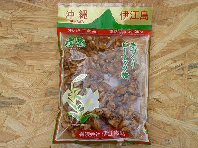 伊江島ピーナツ糖