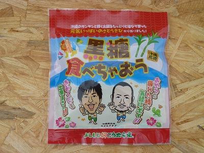 黒糖食べちゃおう(スリムクラブ)